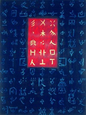 Blu China Graphia (2004) - Acrilico su tavola, cm 120x90